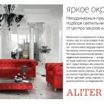 """Журнал """"Калининградские дома"""", ноябрь 2012г"""